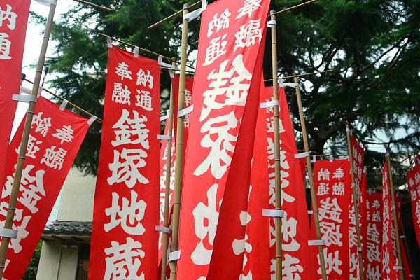 bandiere Tempio Sensoji Tokyo