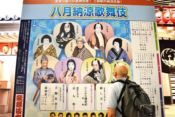 attori teatro kabuki