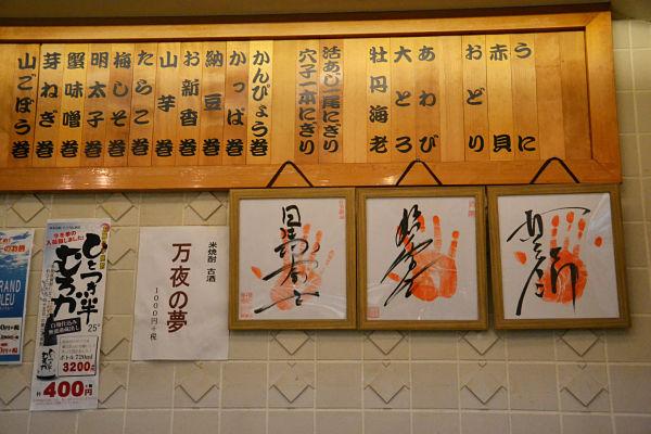 sushi bar a Tokyo