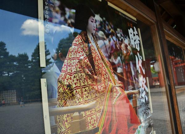 festival santuario Heian Kyoto