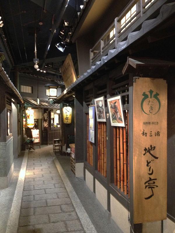 umeda quartiere anni 20 Osaka
